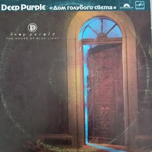 Deep Purple – Дом Голубого Света Lp 33t Vinyle