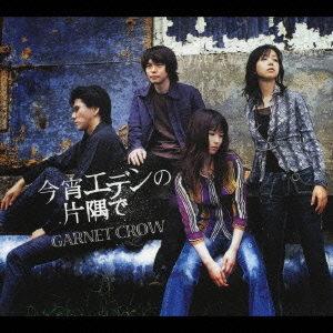 Garnet Crow : Koyoi Eden no Katasumi de