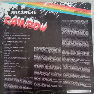 Rainbow – Ансамбль Rainbow Lp 33t Vinyle