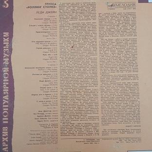 The Rolling Stones – Lady Jane Lp 33t Vinyle